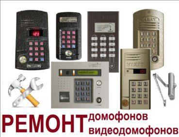 ремонт домофонов в Минске
